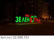 Купить «Подсвеченные буквы в человеческий рост на Центральном проспекте в дни празднования 60-летия города 1958-2018 гг. Зеленоград 60 лет», фото № 32589151, снято 3 марта 2018 г. (c) Evgenia Shevardina / Фотобанк Лори