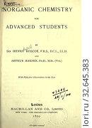 Купить «Inorganic chemistry for advanced students : Roscoe, Henry E. (Henry Enfield), 1833-1915», фото № 32645383, снято 6 июня 2020 г. (c) age Fotostock / Фотобанк Лори