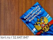 Конституция Российской Федерации лежит на деревянном столе. Стоковое фото, фотограф Павел Сапожников / Фотобанк Лори