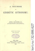 Купить «A text-book of geodetic astronomy : Hayford, John Fillmore, 1868-1925», фото № 32686627, снято 3 июня 2020 г. (c) age Fotostock / Фотобанк Лори
