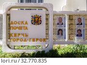 Купить «Kerch City Plaque of Honor, Crimea», фото № 32770835, снято 26 июня 2019 г. (c) Владимир Арсентьев / Фотобанк Лори