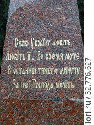 Купить «Prayer of Ukraine», фото № 32776627, снято 5 июля 2019 г. (c) Владимир Арсентьев / Фотобанк Лори