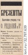 """Купить «Реклама брезента, опубликованная в журнале """"Нива"""" 1896 года», иллюстрация № 32797639 (c) Макаров Алексей / Фотобанк Лори"""
