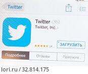 Приложение Twitter (2020 год). Редакционное фото, фотограф E. O. / Фотобанк Лори