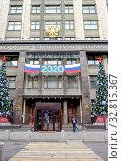Купить «Москва. Вход в Государственную Думу», фото № 32815367, снято 30 декабря 2019 г. (c) Parmenov Pavel / Фотобанк Лори