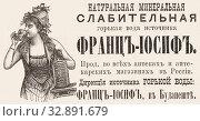 """Купить «Реклама натуральной минеральной слабительной горькой воды источника """"Франц-Иосиф"""", опубликованная в журнале """"Нива"""" 1896 года», иллюстрация № 32891679 (c) Макаров Алексей / Фотобанк Лори"""
