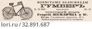 """Купить «Реклама велосипедов Гумбер, опубликованная в журнале """"Нива"""" 1896 года», иллюстрация № 32891687 (c) Макаров Алексей / Фотобанк Лори"""