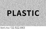 Купить «Plastic. Word about ecology problem on noisy old screen. Looping VHS interference. Vintage animated background. 4K video footage», видеоролик № 32922843, снято 11 января 2020 г. (c) Dmitry Domashenko / Фотобанк Лори