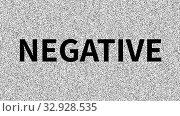 Купить «Negative. Word about man problem on noisy old screen. Looping VHS interference. Vintage animated background. 4K video footage», видеоролик № 32928535, снято 9 января 2020 г. (c) Dmitry Domashenko / Фотобанк Лори