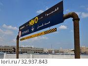 Doha, Qatar - Nov 21. 2019. Basement exit road sign to Souq Waqif market. Редакционное фото, фотограф Володина Ольга / Фотобанк Лори