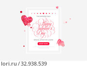 Valentine day love isolated lettering web brochure flyer for advertising sale party design element white background. Стоковая иллюстрация, иллюстратор Maryna Bolsunova / Фотобанк Лори