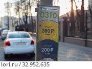 Купить «Платная парковка в центре Москвы. Информация с указанием тарифа 380 рублей в час», фото № 32952635, снято 18 января 2020 г. (c) Юлия Перова / Фотобанк Лори