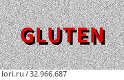 Купить «Gluten. Word about food problem on noisy screen. Looping VHS interference. Vintage animated background, video footage 4K», видеоролик № 32966687, снято 11 января 2020 г. (c) Dmitry Domashenko / Фотобанк Лори