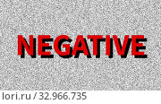 Купить «Negative. Word about man problem on noisy old screen. Looping VHS interference. Vintage animated background. 4K video», видеоролик № 32966735, снято 9 января 2020 г. (c) Dmitry Domashenko / Фотобанк Лори