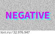 Купить «Negative. Word about man problem on noisy old screen. Looping VHS interference. Vintage animated background. 4K video», видеоролик № 32976947, снято 9 января 2020 г. (c) Dmitry Domashenko / Фотобанк Лори