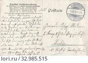 Купить «Открытое иностранное письмо. 1915. Германия», фото № 32985515, снято 10 июля 2020 г. (c) Retro / Фотобанк Лори