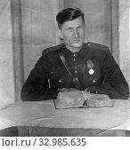 Купить «Портрет офицера капитана Красной Армии. 15.03.1944», фото № 32985635, снято 13 июля 2020 г. (c) Retro / Фотобанк Лори
