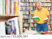 Купить «interested senior man customer visiting bookshop in search of interesting fiction», фото № 33000391, снято 11 июня 2018 г. (c) Яков Филимонов / Фотобанк Лори
