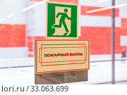 Купить «Indication of the direction of evacuation in case of fire in the Magnit shopping center.», фото № 33063699, снято 11 января 2020 г. (c) Акиньшин Владимир / Фотобанк Лори
