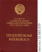 Купить «Орденская книжка СССР», фото № 33065079, снято 12 февраля 2020 г. (c) Евгений Будюкин / Фотобанк Лори