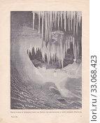 Купить «Ледяная пещера в Антарктиде близ горы Эребус, сфотографированная во время экспедиции Шеклтона 1907-1909 годов», фото № 33068423, снято 27 февраля 2020 г. (c) Илюхина Наталья / Фотобанк Лори