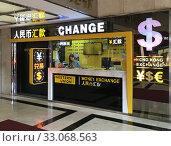 Купить «Money exchange booth in Hong Kong», фото № 33068563, снято 20 сентября 2019 г. (c) Александр Подшивалов / Фотобанк Лори