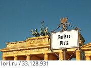 Brandenburger Tor Deutschland Berlin. Стоковое фото, фотограф Uwe Norkus / PantherMedia / Фотобанк Лори