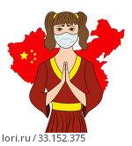Chinese girl in protection mask put her hands in a pray. Coronavirus epidemy. Стоковая иллюстрация, иллюстратор Бражников Андрей / Фотобанк Лори