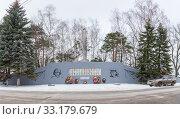 Купить «World War II Memorial in Pravdinsk, Balakhna in the Nizhny Novgorod Region», фото № 33179679, снято 5 января 2020 г. (c) Дмитрий Тищенко / Фотобанк Лори