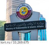 Doha, Qatar - Nov 21. 2019. Ministry of endowments and islamic affairs. Редакционное фото, фотограф Володина Ольга / Фотобанк Лори