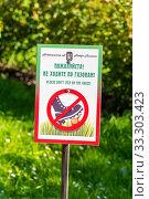 """""""Пожалуйста, не ходите по газонам"""", - плпкат на территории Ботанического сада Петра Великого. Санкт-Петербург. Редакционное фото, фотограф Александр Щепин / Фотобанк Лори"""