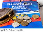 Налоговый кодекс РФ, старый пустой кошелек и  рублевые монеты на белом фоне. Стоковое фото, фотограф Николай Винокуров / Фотобанк Лори