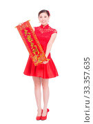 Купить «Young asian woman in red cheongsam holds red couplet in chinese new year», фото № 33357635, снято 14 июля 2020 г. (c) age Fotostock / Фотобанк Лори