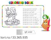 Купить «girl hugging a soft toy rabbit game», иллюстрация № 33365935 (c) Седых Алена / Фотобанк Лори
