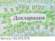 """Купить «Слово """"Декларация""""  и новые российские двухсотрублевые купюры», фото № 33373575, снято 14 января 2020 г. (c) Наталья Гармашева / Фотобанк Лори"""