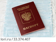 Passport of citizen Russian Federation on background of protective antivirus face masks for human. Concept of fight world pandemic insurance. Стоковое фото, фотограф А. А. Пирагис / Фотобанк Лори