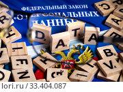 """Закон Российской Федерации """"О персональных данных"""" на фоне английских букв. Стоковое фото, фотограф Николай Винокуров / Фотобанк Лори"""