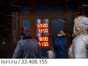 Купить «Люди идут в обменный пункт в центре города Москвы, Россия», фото № 33408155, снято 15 марта 2020 г. (c) Николай Винокуров / Фотобанк Лори