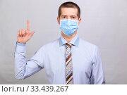 Купить «Man in shirt and medical mask shows finger in up, isolated», фото № 33439267, снято 26 марта 2020 г. (c) Владимир Арсентьев / Фотобанк Лори