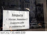 Купить «Объявление на входе в ресторан о закрытии торговли по указу мэра города Москвы в связи распространением эпидемии коронавируса COVID-19 в России», фото № 33449039, снято 28 марта 2020 г. (c) Николай Винокуров / Фотобанк Лори