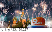 Купить «Temple of Basil the Blessed and fireworks in honor of Victory Day celebration (WWII), Moscow, Russia. English translation from Russian: 9th May», фото № 33450227, снято 9 мая 2019 г. (c) Владимир Журавлев / Фотобанк Лори