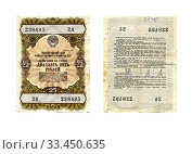 Купить «A bond in the amount of 25 rubles of the State loan for the development of the national economy of the USSR issue of 1957», фото № 33450635, снято 9 апреля 2020 г. (c) Валерий Смирнов / Фотобанк Лори