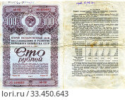 Купить «A bond in the amount of 100 rubles of the second state loan for the restoration and development of the national economy of the USSR issued in 1947», фото № 33450643, снято 9 апреля 2020 г. (c) Валерий Смирнов / Фотобанк Лори