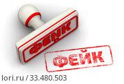 Купить «Фейк. Печать и оттиск», иллюстрация № 33480503 (c) WalDeMarus / Фотобанк Лори