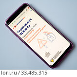 Купить «Moscow, Russia - Apr 1. Coronavirus Covid-19 information site with single hotline on a mobile phone screen. Russian language», фото № 33485315, снято 1 апреля 2020 г. (c) Володина Ольга / Фотобанк Лори
