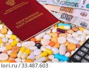 Купить «Пенсионное удостоверение, деньги и таблетки», фото № 33487603, снято 24 февраля 2019 г. (c) Юрий Морозов / Фотобанк Лори
