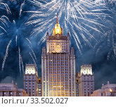 Купить «Ministry of Foreign Affairs of the Russian Federation and fireworks in honor of Victory Day celebration (WWII), Moscow, Russia», фото № 33502027, снято 9 мая 2019 г. (c) Владимир Журавлев / Фотобанк Лори