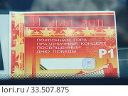 Купить «Приглашение на праздничный концерт посвященный Дню Победы. Поклонная Гора. Город Москва», эксклюзивное фото № 33507875, снято 9 мая 2010 г. (c) lana1501 / Фотобанк Лори