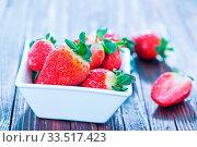 Купить «Fresh strawberry in bowl and on a table», фото № 33517423, снято 9 апреля 2020 г. (c) age Fotostock / Фотобанк Лори