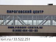 Москва, фрагмент здания Пироговского медицинского центра. Редакционное фото, фотограф Дмитрий Неумоин / Фотобанк Лори